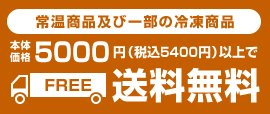 常温商品及び一部の冷凍食品 本体価格5000円(税込5400円)以上で送料無料