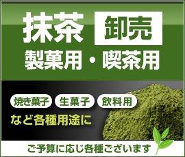 抹茶卸売 製菓用 喫茶用